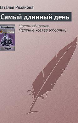 Наталья Резанова - Самый длинный день