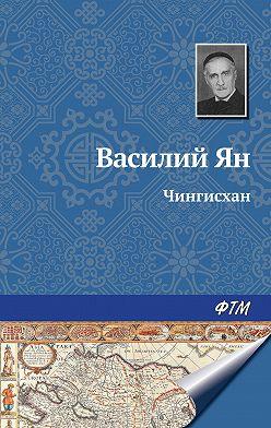Василий Ян - Чингисхан