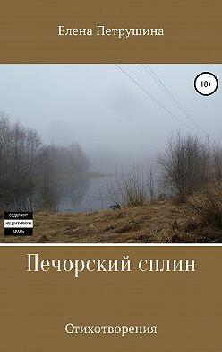 Елена Петрушина - Печорский сплин