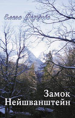 Елена Федорова - Замок Нейшванштейн (сборник)