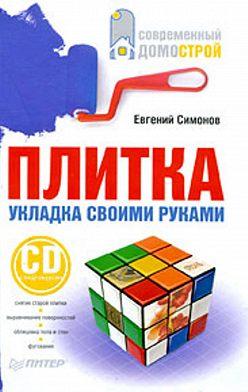 Евгений Симонов - Плитка. Укладка своими руками