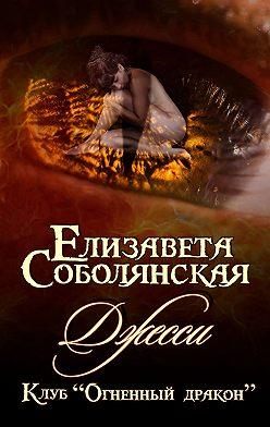 Елизавета Соболянская - Джесси