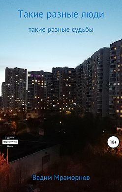 Вадим Мраморнов - Такие разные люди