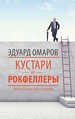 Эдуард Омаров - Кустари и Рокфеллеры