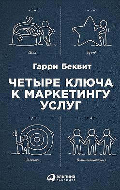 Гарри Беквит - Четыре ключа кмаркетингу услуг