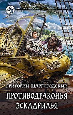 Григорий Шаргородский - Противодраконья эскадрилья