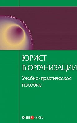 Коллектив авторов - Юрист в организации: учебное пособие