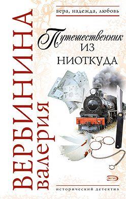 Валерия Вербинина - Путешественник из ниоткуда