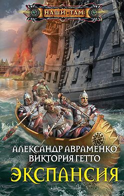 Александр Авраменко - Экспансия
