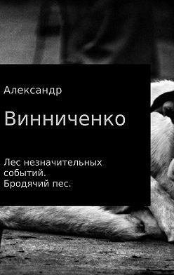 Александр Винниченко - Лес незначительных событий. Бродячий пес