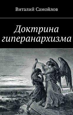 Виталий Самойлов - Доктрина гиперанархизма