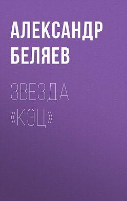 Александр Беляев - Звезда «КЭЦ»