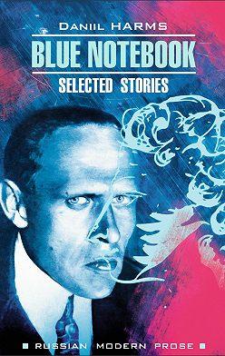 Даниил Хармс - Blue Notebook / Голубая тетрадь. Книга для чтения на английском языке