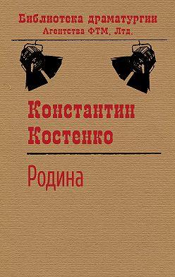Константин Костенко - Родина