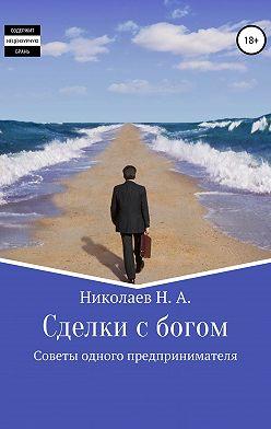 Николай Николаев - Сделки с богом