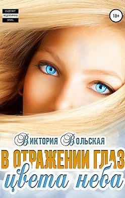 Виктория Вольская - В отражении глаз цвета неба