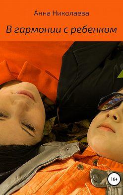 Анна Николаева - В гармонии с ребенком