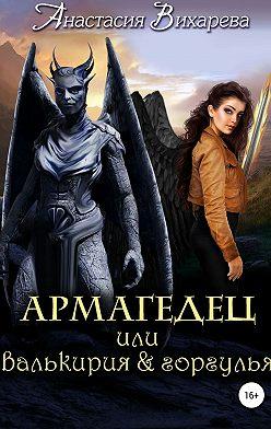 Анастасия Вихарева - Армагедец, или Валькирия & горгулья