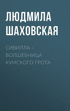 Людмила Шаховская - Сивилла – волшебница Кумского грота