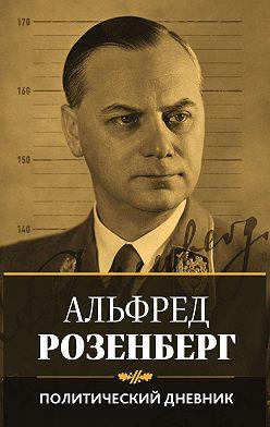 Альфред Розенберг - Политический дневник