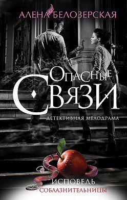 Алёна Белозерская - Исповедь соблазнительницы