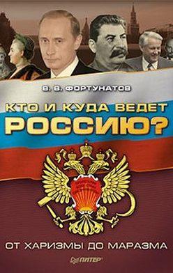 Владимир Фортунатов - Кто и куда ведет Россию? От харизмы до маразма