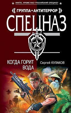 Сергей Кулаков - Когда горит вода