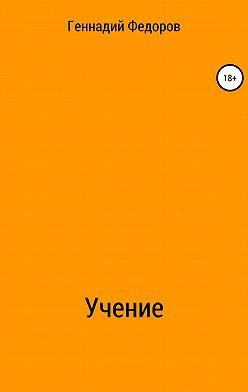 Геннадий Федоров - Учение