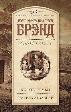 Кристианна Брэнд - В кругу семьи. Смерть Иезавели (сборник)