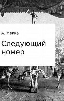 Алексей Мекка - Следующий номер