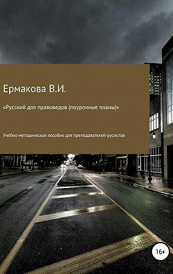 Валентина Ермакова - Русский для правоведов (поурочные планы)
