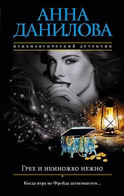 Анна Данилова - Грех и немножко нежно