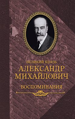 Александр Романов - Воспоминания в двух книгах