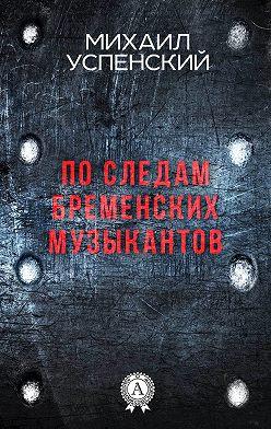Михаил Успенский - По следам Бременских музыкантов