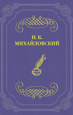 Николай Михайловский - Кое-что о г-не Чехове