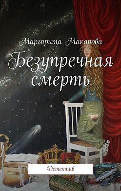 Маргарита Макарова - Безупречная смерть. Детектив