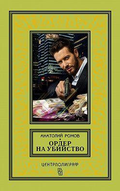 Анатолий Ромов - Ордер на убийство