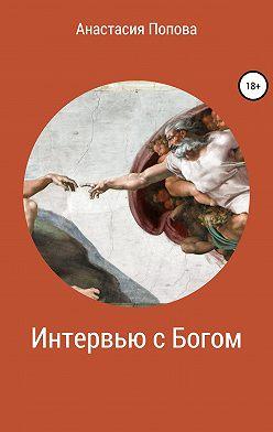 Анастасия Попова - Интервью с Богом