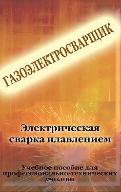 Илья Мельников - Электрическая сварка плавлением