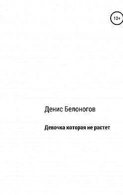 Денис Белоногов - Девочка, которая не растет