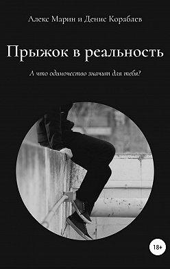Алекс Марин - Прыжок в реальность