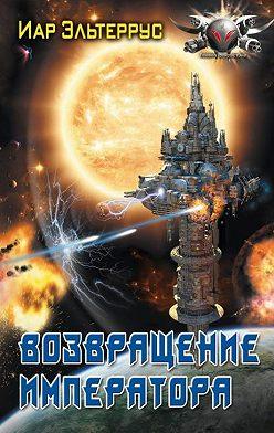 Иар Эльтеррус - Возвращение императора