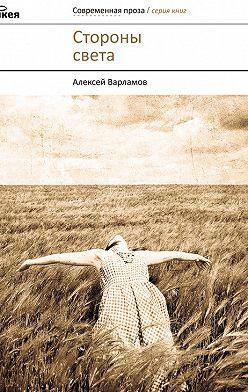 Алексей Варламов - Стороны света (сборник)