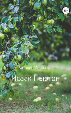 Виталий Кириллов - Исаак Ньютон