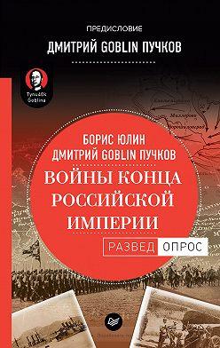 Дмитрий Пучков - Войны конца Российской империи