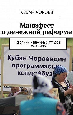 Кубан Чороев - Манифест оденежной реформе. Сборник избранных трудов 2016 года