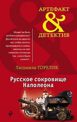Людмила Горелик - Русское сокровище Наполеона