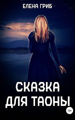 Елена Гриб - Сказка для Таоны