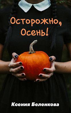 Ксения Беленкова - Осторожно, осень!