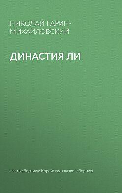 Николай Гарин-Михайловский - Династия Ли
